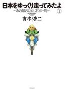 【全1-2セット】日本をゆっくり走ってみたよ(アクションコミックス)