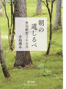 朝の道しるべ 聖句断想366日 新装版