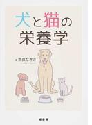 犬と猫の栄養学