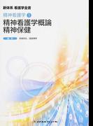 新体系看護学全書 第4版 34 精神看護学 1 精神看護学概論・精神保健