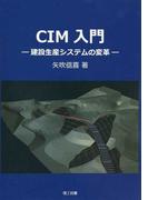 CIM入門 建設生産システムの変革