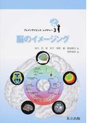 脳のイメージング (ブレインサイエンス・レクチャー)