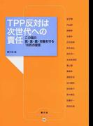 TPP反対は次世代への責任 この国の医・食・農・労働を守る16氏の提言 (農文協ブックレット)