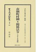 日本立法資料全集 別巻997 市制町村制及関係法令