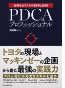 PDCAプロフェッショナル 結果を出すための〈思考と技術〉 トヨタの現場×マッキンゼーの企画=最強の実践力