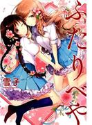ふたりべや(バーズコミックス) 3巻セット(バーズコミックス)