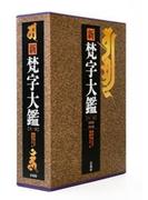 新梵字大鑑 2巻セット