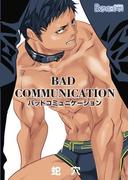 【全1-3セット】バッドコミュニケーション(ボーイズファン)