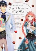 チョコレート・ダンディ 1 可愛い恋人にはご用心 (コバルト文庫)(コバルト文庫)