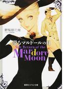 還るマルドールの月