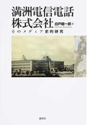 満洲電信電話株式会社 そのメディア史的研究