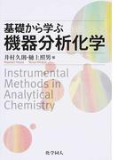 基礎から学ぶ機器分析化学
