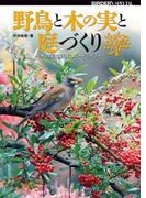野鳥と木の実と庭づくり 木の実と楽しむ、バードライフ