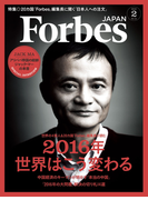 ForbesJapan 2016年2月号