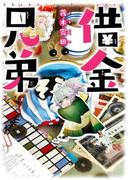 借金兄弟(1)(ZERO-SUMコミックス)