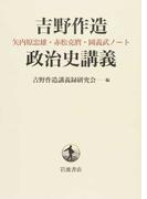 吉野作造政治史講義 矢内原忠雄・赤松克麿・岡義武ノート