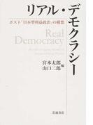 リアル・デモクラシー ポスト「日本型利益政治」の構想