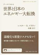 データでわかる世界と日本のエネルギー大転換 (岩波ブックレット)(岩波ブックレット)