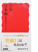 日本病 長期衰退のダイナミクス (岩波新書 新赤版)(岩波新書 新赤版)