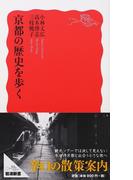 京都の歴史を歩く (岩波新書 新赤版)(岩波新書 新赤版)