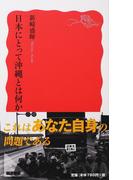 日本にとって沖縄とは何か (岩波新書 新赤版)(岩波新書 新赤版)