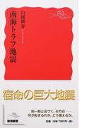 南海トラフ地震 (岩波新書 新赤版)(岩波新書 新赤版)