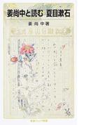 姜尚中と読む夏目漱石 (岩波ジュニア新書)(岩波ジュニア新書)