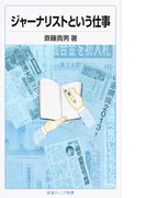 ジャーナリストという仕事 (岩波ジュニア新書)(岩波ジュニア新書)