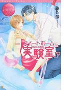 スイートホームは実験室!? Haruka & Rikuto (エタニティブックス Rouge)(エタニティブックス・赤)