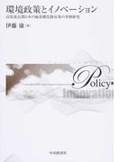 環境政策とイノベーション 高度成長期日本の硫黄酸化物対策の事例研究