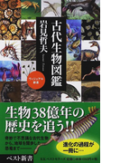 古代生物図鑑 (ベスト新書 ヴィジュアル新書)(ベスト新書)