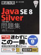 徹底攻略Java SE 8 Silver問題集〈1Z0−808〉対応 試験番号1Z0−808