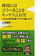 韓国には言うべきことをキッチリ言おう! いわれなき対日非難「サクサク反論」ガイド (ワニブックス|PLUS|新書)(ワニブックスPLUS新書)