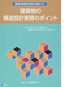構造計算適合性判定を踏まえた建築物の構造設計実務のポイント (BCJ BOOKS)