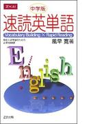 速読英単語 中学版