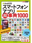 できるポケットAndroidスマートフォンアプリ超事典1000[2016年版] スマートフォン&タブレット対応(できるポケットシリーズ)