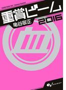 重賞ビーム 2016(サラブレBOOK)