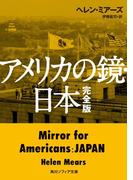 アメリカの鏡・日本 完全版(角川ソフィア文庫)