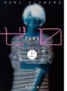 【期間限定価格】ゼロ 上(角川文庫)