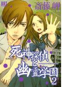 死神探偵と幽霊学園(2)(バーズコミックス)
