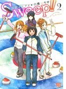 Sweep!!(2)(バーズコミックス)
