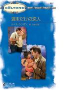 週末だけの恋人(シルエット・コルトンズ)