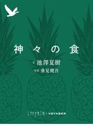 神々の食(impala e-books)