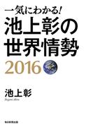 一気にわかる! 池上彰の世界情勢 2016