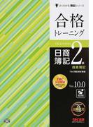 合格トレーニング日商簿記2級商業簿記 Ver.10.0 第14版 (よくわかる簿記シリーズ)