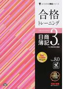 合格トレーニング日商簿記3級 Ver.8.0 第8版 (よくわかる簿記シリーズ)