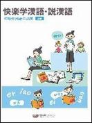 快楽学漢語・説漢語 初級中国語会話集-上巻