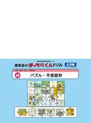 ばっちりくんドリル 48 パズル・平面図形 応用編