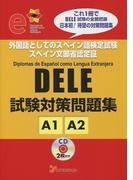 DELE 試験対策問題集 A1/A2