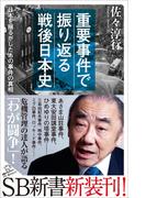 重要事件で振り返る戦後日本史(SB新書)